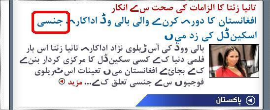 Alarabiya Urdu